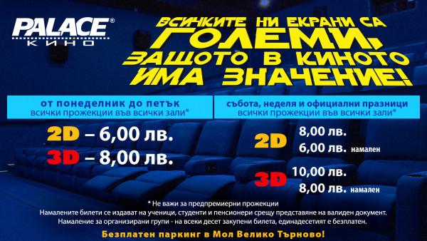 Цени на билетите за кино